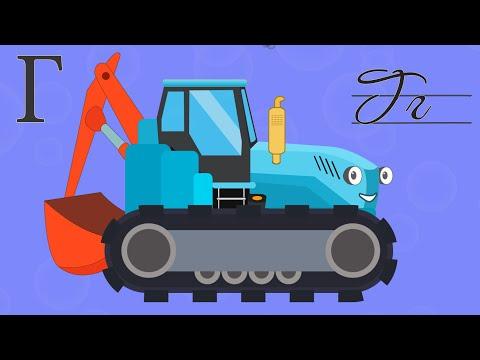 АЛФАВИТ. Изучаем буквы из машинками и синим трактором. Развивающие мультики про машинки.