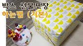 박스 선물포장 하는방법 (기본) /How to wrap presents (Basic)