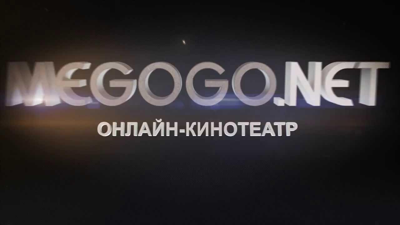 Мегого нет онлайн фильмы фото 296-661
