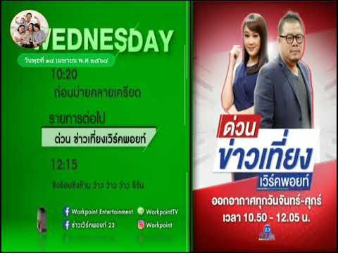 แจ้งผังรายการช่อง Workpoint 23 | 14-04-2564