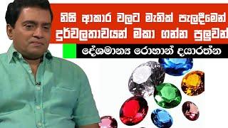 නිසි ආකාර වලට මැනික් පැලදීමෙන් දුර්වලතාවයන් මකා ගන්න පුලුවන්| Piyum Vila | 04-07-2019 | Siyatha TV Thumbnail