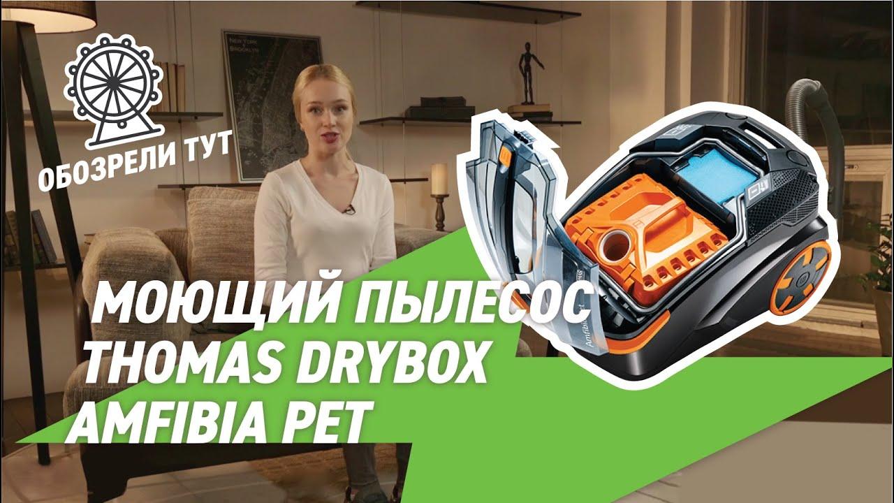 Моющий пылесос Thomas DryBOX Amfibia Pet для борьбы с шерстью домашних животных