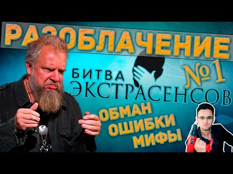 Видео: Битва экстрасенсов - разоблачение фото призрака, йети, лжи и Пахом - 1 Скепсис-обзор