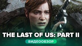 Обзор игры The Last of Us: Part II (The Last of Us 2)
