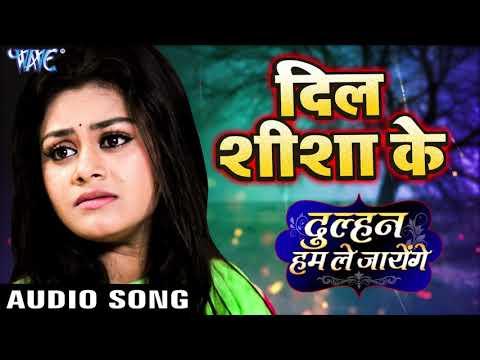 b7429956e Latest Bhojpuri Song 'Dil Sheesha Ke' from 'Dulhan Hum Le Jayenge' sung by  Priyanka Singh | Bhojpuri Video Songs - Times of India