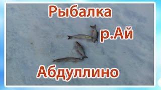 Рыбалка река Ай Башкирия Абдуллино. 23.02.2017