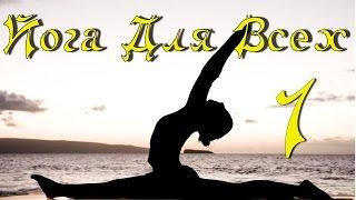 Йога урок 1 - Дыхание (перезапись)