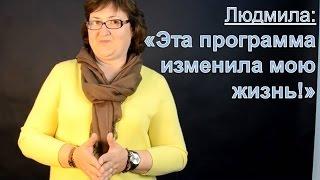 Людмила: Эта программа изменила мою жизнь! (отзыв, тета хилинг, Ева Ефремова)