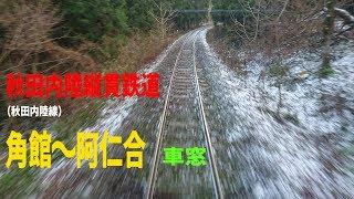 秋田内陸縦貫鉄道の車窓 前半 角館~阿仁合(大人の休日倶楽部パスで行く東北)