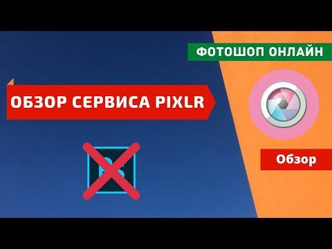 Фотошоп онлайн. Обзор сервиса Pixlr | PAVEL RIX