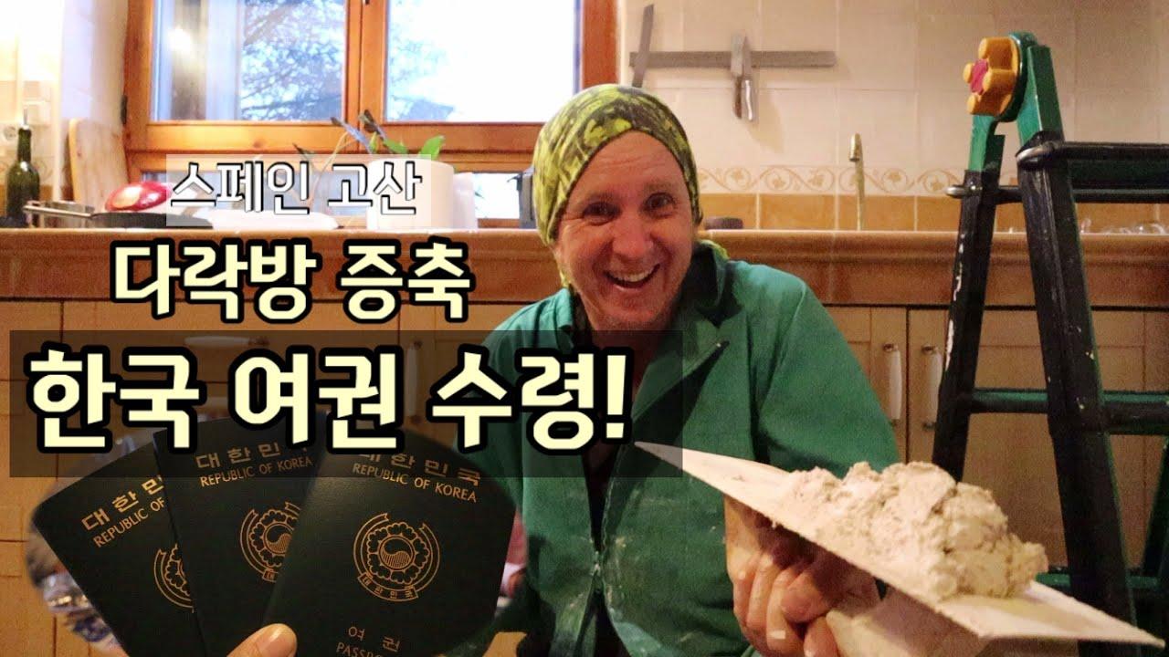 스페인에서 한국 여권 받은 날, 다락방 증축 공사 회칠하는 미친(?) 맥가이버 아빠