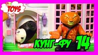 Панда Кунг Фу 3 Іграшки йде в гості до Тигрице За Застряг