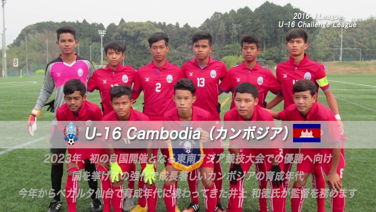 2016JリーグU-16チャレンジリー...