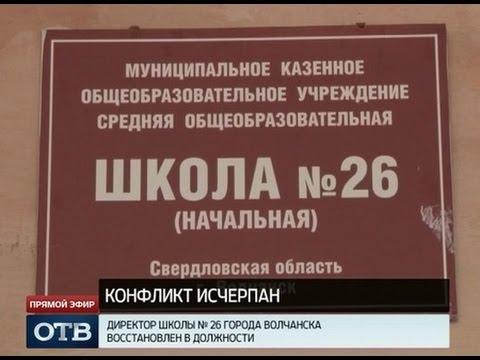 Конфликт вокруг школы в Волчанске разрешился за четыре часа