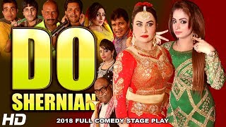 """1ST TIME TOGETHER NARGIS & NIDA CHOUDHRY IN """"DO SHERNIAN"""" (FULL) 2018 STAGE DRAMA - HI-TECH MUSIC"""