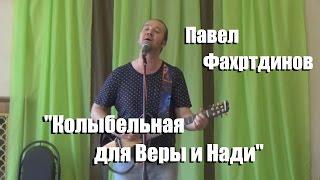 Колыбельная для Веры и Нади, Павел Фахртдинов, Обнинская Нота 2016
