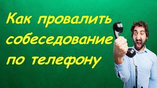 Как провалить собеседование по телефону | Как пройти собеседование