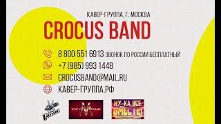 КАВЕР ГРУППА | CROCUS BAND | КЛИП ЗЕРКАЛА | Official Video