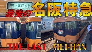 【名阪特急】最後のスナックカー 近鉄名古屋→大阪上本町