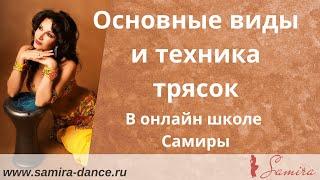www.samira-dance.ru - Основные виды и техника трясок - демо ролик