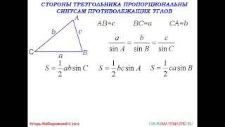 96 Теорема синусов