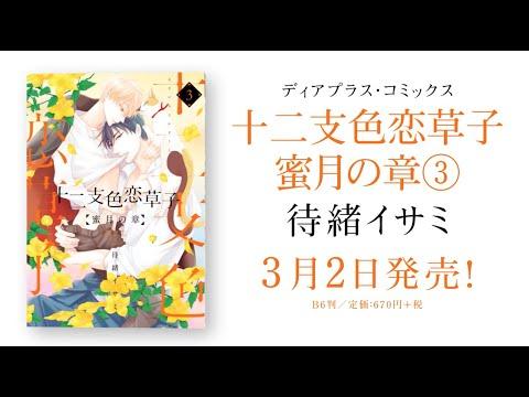 【webCM】十二支色戀草子 蜜月の章(3)/待緒イサミ - YouTube