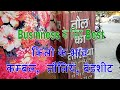 Biggest wholesale Market Panipat [Blanket(kamble),  Towels, Bed sheets, Curtains, Mat]