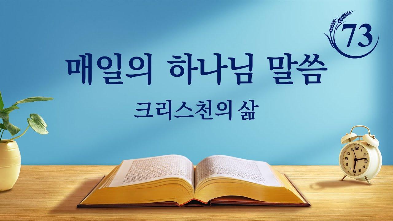 매일의 하나님 말씀 <하나님의 심판과 형벌에서 하나님의 나타남을 보다>(발췌문 73)