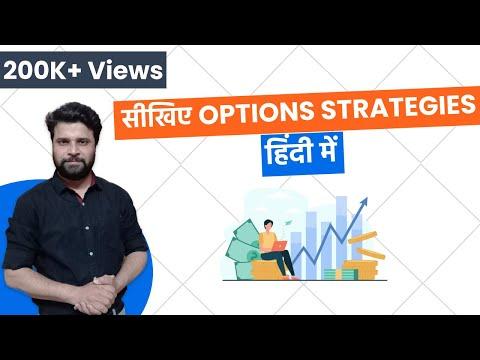 Trading  Option Strategies – Hindi Tutorial