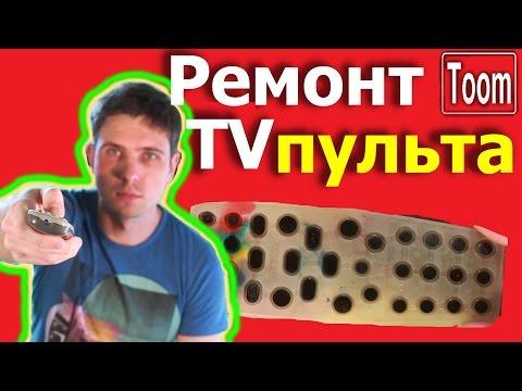 Ремонт пульта телевизора своими руками видео