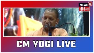 "CM Yogi Addresses BJP Workers In Varanasi: ""Modi है तो मुमकिन है"" 