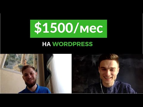 Разработка Сайтов на Wordpress. Интервью с Фрилансером. Заработок на Upwork