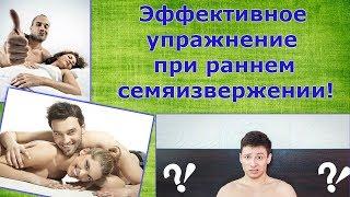 Простое и эффективное упражнение при раннем семяизвержении у мужчин