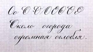 Буква О. Минутка чистописания и каллиграфии. Letter O.