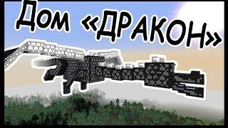 Красивый Дом ЭНДЕР ДРАКОН в майнкрафт !!! - Скачать карту - Minecraft