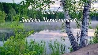 Затворились чертоги сезама Николай Жуков   муз  и исп , Любовь Чернышова   стихи