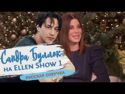Сандра Буллок была влюблена в Киану Ривза (Русская Озвучка) | Ellen Show