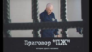 """Т/Ф """"Приговор """"ПЖ"""" (история одного человека)"""