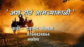 ",,""असं होतं आमच्या काळी' मराठी कविता || Asa Hot Aamchya kaali Marathi kavita By Devanand janjal Akol"