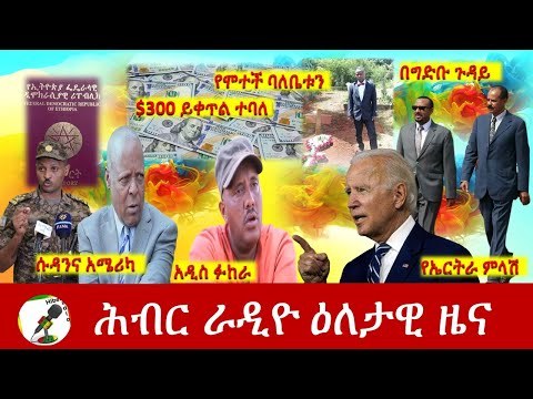 Hiber Radio Daily Ethiopia News July 03, 2021 ሕብር ሬዲዮ ዕለታዊ ዜና   Ethiopia
