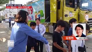 [광주뉴스][리포트] 사고 예방하는 '어린이 안전교육'