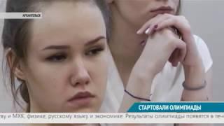 ВЕСТНИК СЕВЕРОДВИНСКА 15.01.18