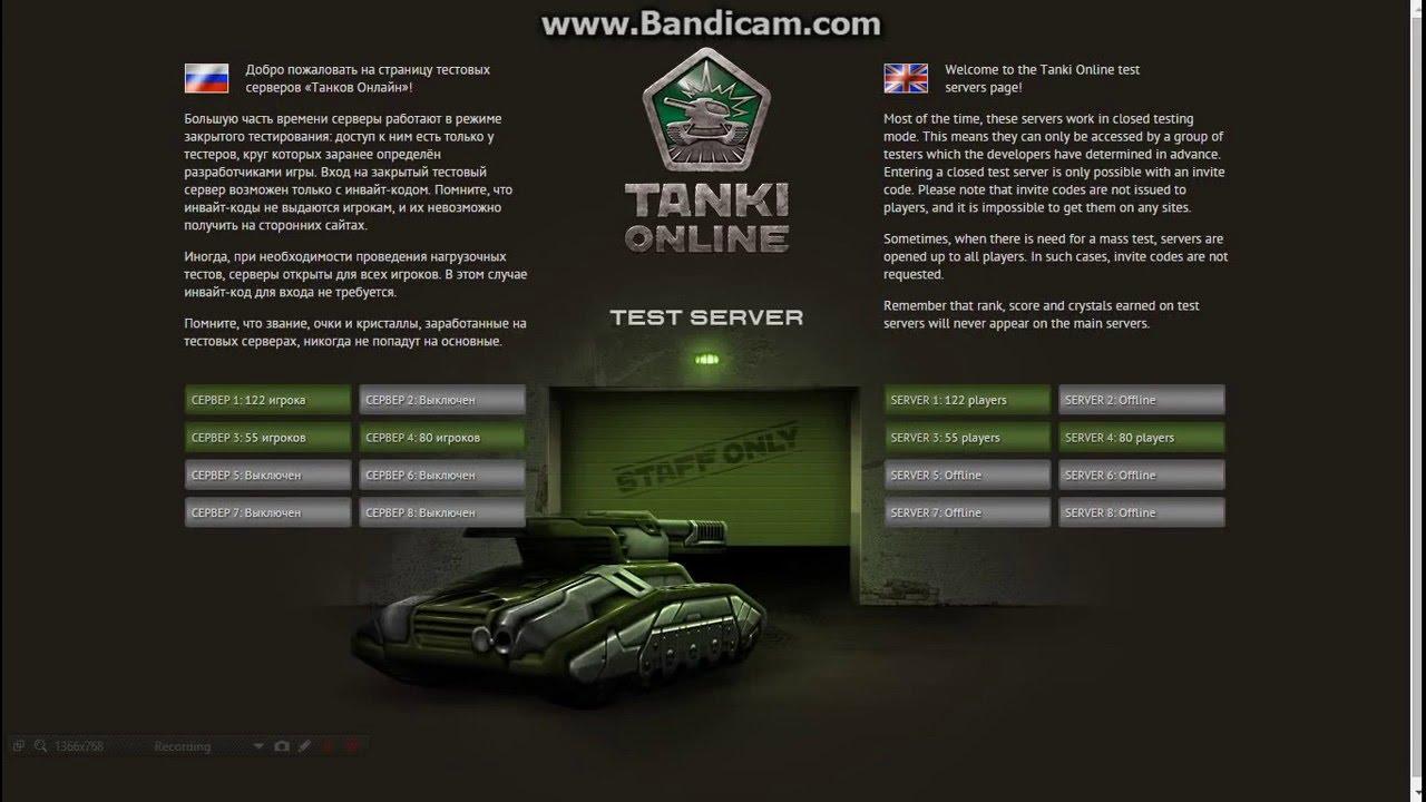 TankiOnline Test server invite Code (NEW) - YouTube