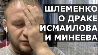 Шлеменко о драке Минеева против Исмаилова и толпы: \