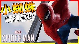 愛打嘴砲的鄰居英雄!!【漫威蜘蛛人】 Ep.1 現在要不要親一下?