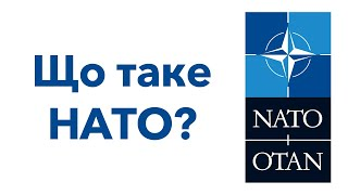 НАТО: що це таке, чому продовжує існувати і як працює? (Ukrainian version)