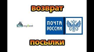 возврат посылки от клиента Почты России