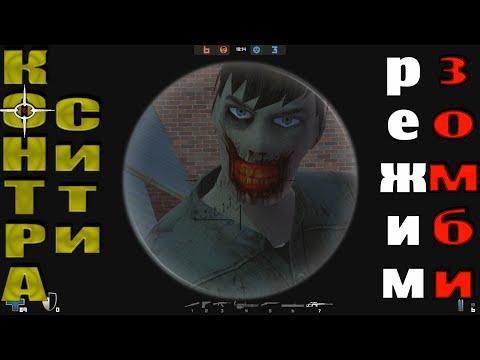 Контра Сити - Режим Зомби