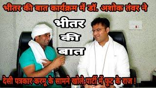 भीतर की बात कार्यक्रम में डॉ. अशोक तंवर ने देसी पत्रकार करमू के सामने खोले पार्टी में फूट के राज !