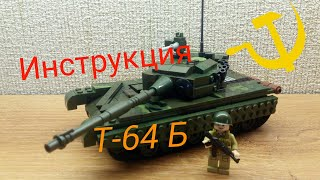 ЛЕГО інструкція танк Т-64 Б/ Lego instruction on T B 64